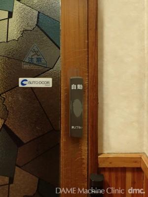 55 引き戸の自動ドア10