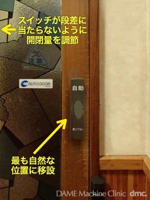 55 引き戸の自動ドア11