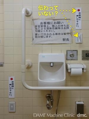 56 トイレの非常呼び出しボタン04