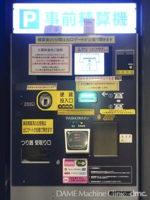 57 ビル地下の駐車場精算機 01