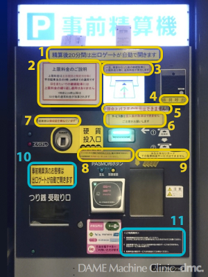 57 ビル地下の駐車場精算機 02