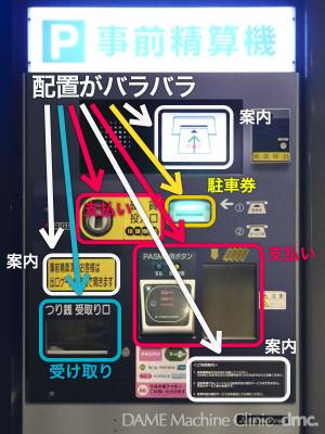 57 ビル地下の駐車場精算機 04