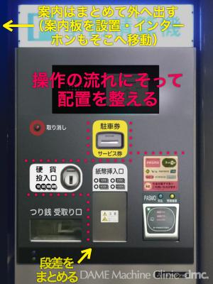 57 ビル地下の駐車場精算機 08