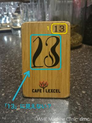 58 カフェの番号札 02