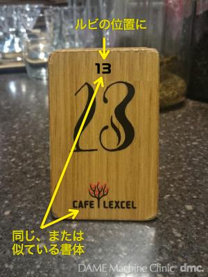 58 カフェの番号札 04