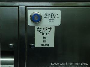 59 トイレの洗浄ボタン 01