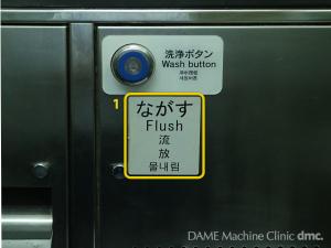 59 トイレの洗浄ボタン 02