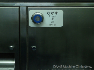 59 トイレの洗浄ボタン 03