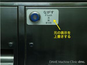 59 トイレの洗浄ボタン 04