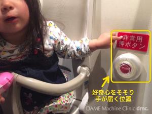 60 トイレの非常ボタン 02