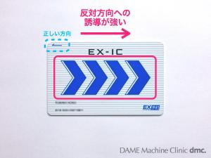 61 ICカード02
