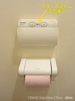 64 そば屋のトイレのリモコン06