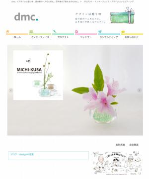 dmc.ホームページ