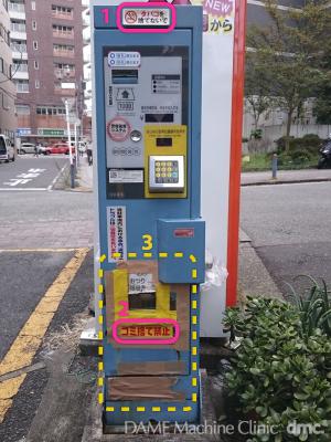 67駐車場精算機 02