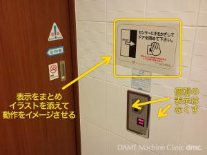 68 多目的トイレの自働ドア04