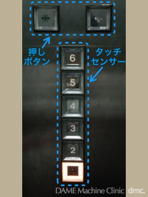 70 エレベーターのボタン04