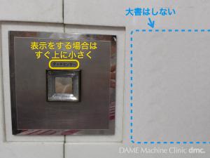 70 エレベーターのボタン06