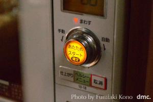 70 電子レンジのボタン