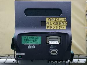 71 駐車場の発券機01