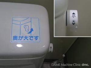 72 トイレのレバー01