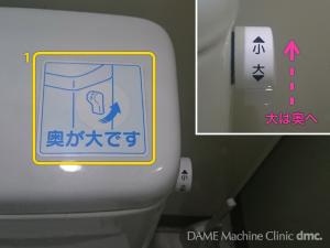 72 トイレのレバー02