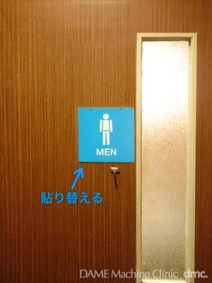 73 トイレのサイン05