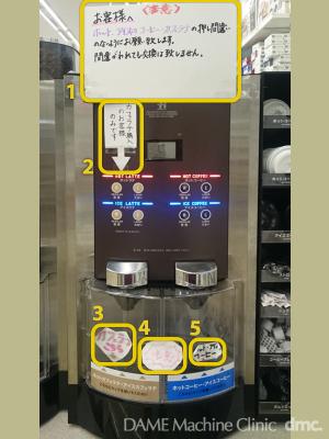 75 コンビニの新コーヒーマシン 02
