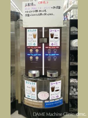 75 コンビニの新コーヒーマシン 03