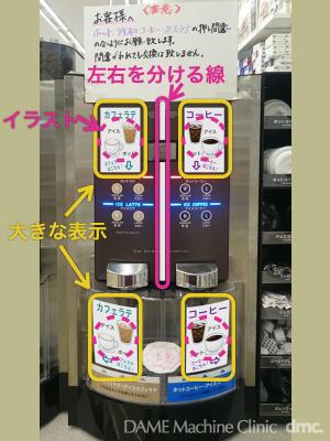 75 コンビニの新コーヒーマシン 04