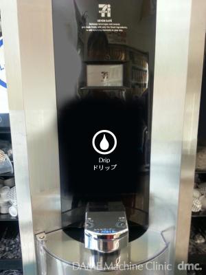 75 コンビニの新コーヒーマシン 05