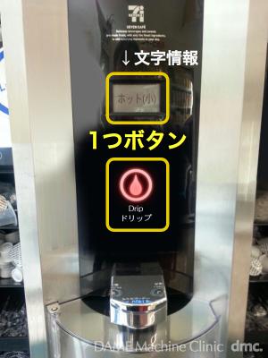 75 コンビニの新コーヒーマシン 07