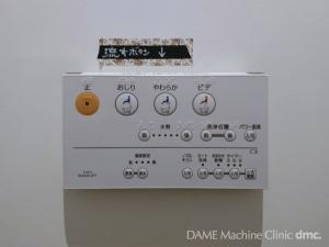 76 カフェのトイレのリモコン01