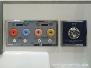 76 カフェのトイレのリモコン03