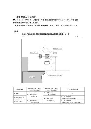JIS S 0026(一部)