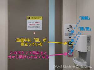 78 多目的トイレの自動ドア03