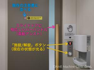78 多目的トイレの自動ドア05