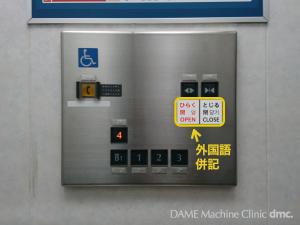 79 区役所のエレベーター04