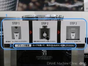 84 コンビニの新型コーヒーマシン 03