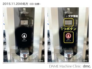 84 コンビニの新型コーヒーマシン 04
