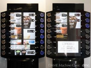 85 コンビニの最新コーヒーマシン03