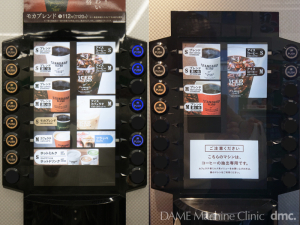 85 コンビニの最新コーヒーマシン07