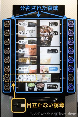 85 コンビニの最新コーヒーマシン10