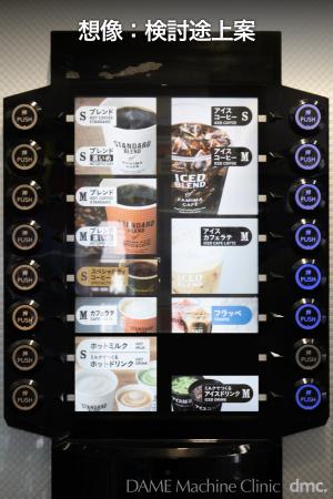 85 コンビニの最新コーヒーマシン13